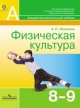 Физическая культура 8-9 кл. Учебник